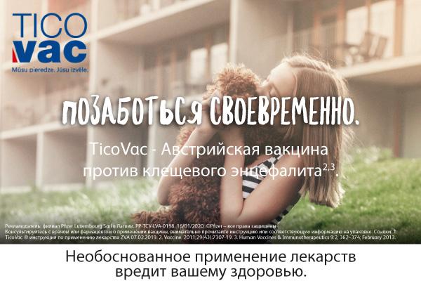 Вакцина против клещевого энцефалита