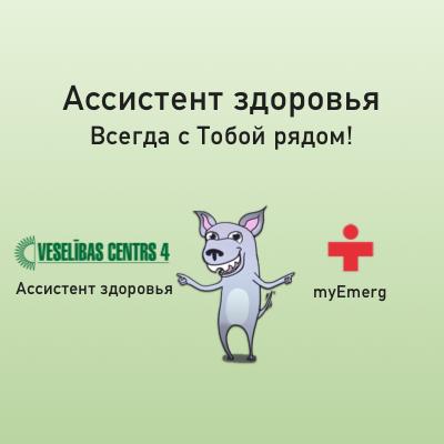 Асистент здоровья