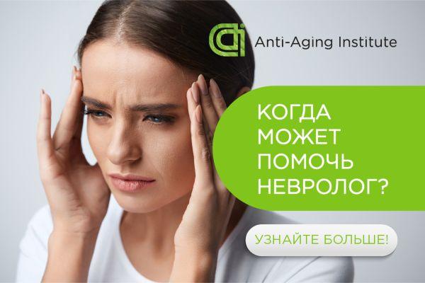 migrena un neirologs