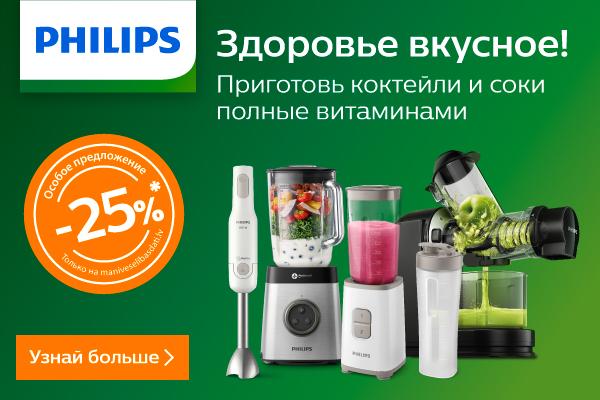 соковыжималки Philips