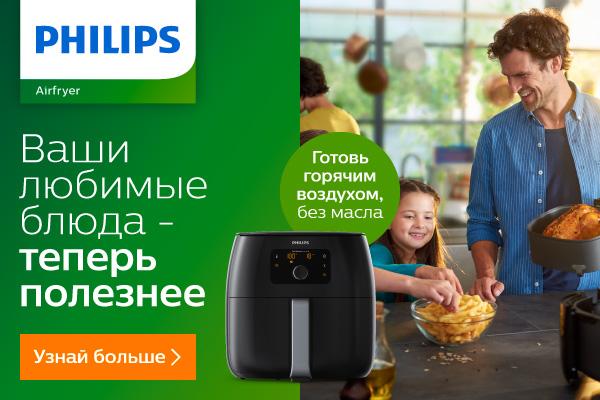 «Airfryer» компании «Philips»